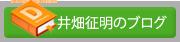 井畑征明のブログ